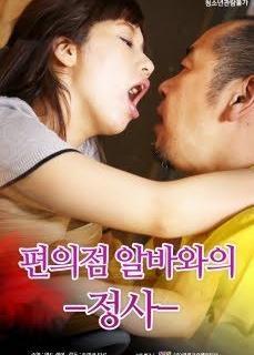 Azgın Japon Üvey Baba Erotik Film İzle | HD