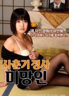 Konulu Japon Erotik Filmi İzle | HD
