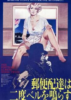 Postacı Sex Filmi İzle | HD
