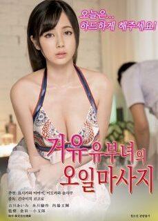 Hope of breast 2018 Meme Sevdası Japon Filmi reklamsız izle