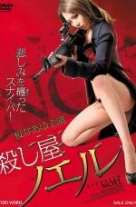 Asia Noel Koreli Japon Erotik Filmi İzle full izle