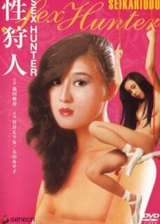 Sex Hunter 720p Erotik Film full izle